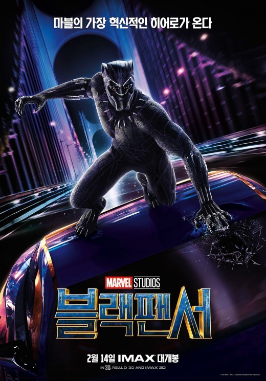 Korean movie poster of Black Panther on top of a Lexus on Gwangandaegyo Bridge in Busan South Korea