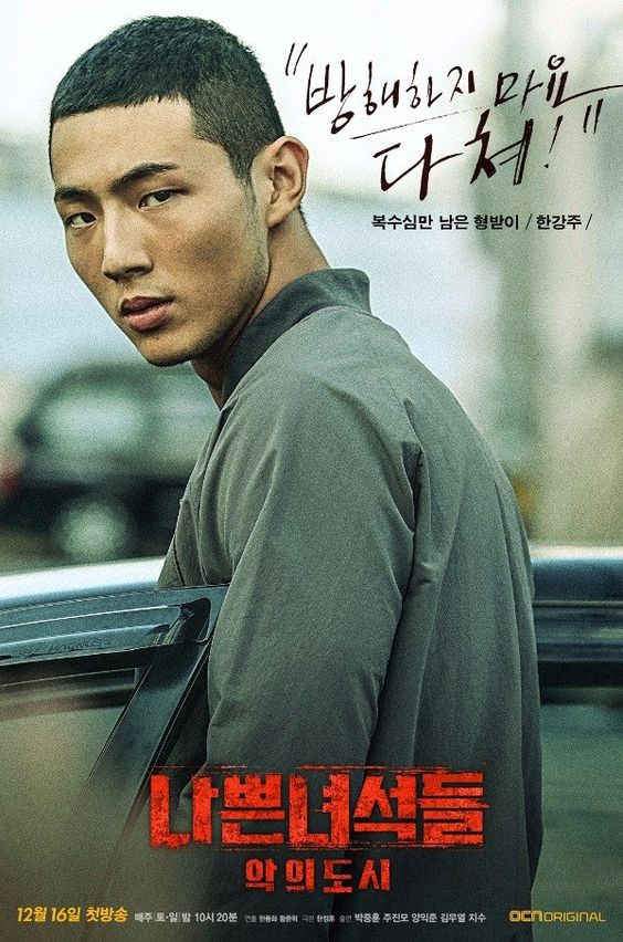 지수 Ji Soo in Bad Guys: Vile City